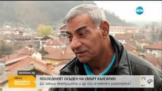 Говори последният осъден на смърт българин - Здравей, България (17.03.2016г.)