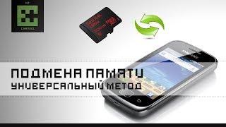 Подмена внутренней памяти телефона на флэшку через Lucky Patcher ( MicroSD ) Универсальный метод!