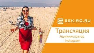 """Бесплатный курс """"Администратор Instagram"""" 28.11.2018"""