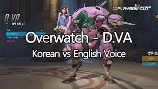 오버워치 D.VA 한국어 vs 영어 캐릭터 대사 (Overwatch Korean vs English Voice)