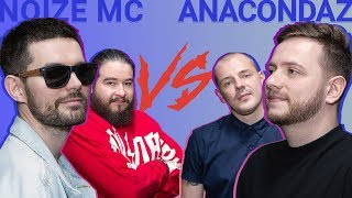 Узнать за 10 сек | NOIZE MC против ANACONDAZ