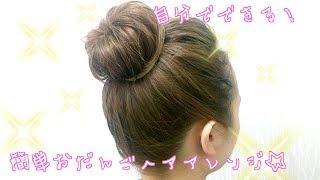 ヘアセットヘアアレンジ!ワンランク上の大人女子 渋谷区・笹塚の美容室changerと 幡ヶ谷の美容室STAGE