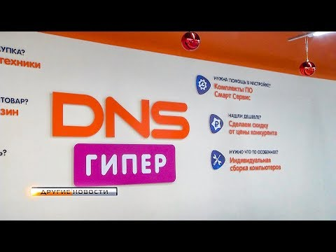 Другие новости. Выбор подарков в сети DNS