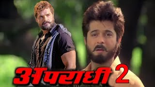 Apradhi 2 | Anil Kapoor | Khesari lal yadav