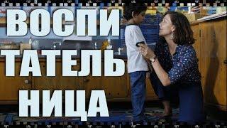 Фильм ВОСПИТАТЕЛЬНИЦА. Скачать бесплатно
