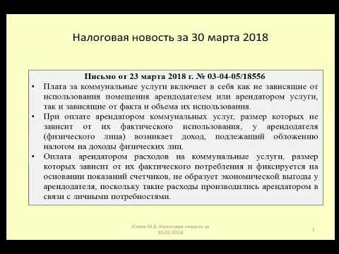 30032018 Налоговая новость о НДФЛ при оплате коммунальных услуг / municipal services