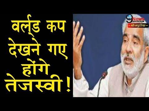 तेजस्वी् यादव की 'गुमशुदगी' पर RJD नेता रघुवंश प्रसाद सिंह का बयान, बोले - वर्ल्डर कप देखने गए होंगे