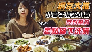 【外食ルル】網友大推小李子清粥小菜是否好吃?吃到華森差點留下洗碗! 《夜貓系列》