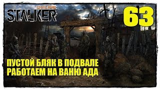 STALKER online - Выживание #63 РАБОТАЕМ НА ВАНЮ АДА