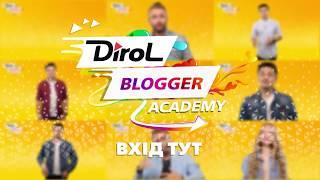 Dirol Blogger Academy ⇒ навчайся у популярних блогерів України!