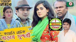 কমেডি নাটক   পাড়ার সুন্দরী   Comedy Natok - Parar Sundori   Siddiqur Rahman, Anny Khan   Natok 2019