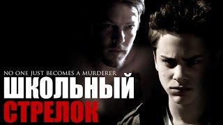 Школьный стрелок (2012) / Драма
