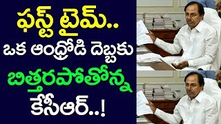 First Time.. KCR Facing Serious Problem Due to An Andhrite