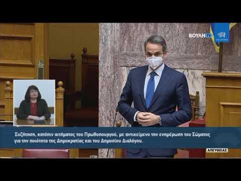 Κ. Μητσοτάκης(Πρωθυπουργός)(Τριτολογία)(Ποιότητα της Δημοκρατίας και του Δημ.Διαλόγου)(25/02/2021)