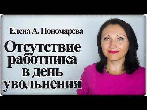Что делать если работника нет в день увольнения - Елена А. Пономарева