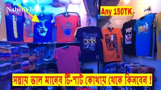 Cheap T-shirt Shopping In Bd|Best Place To Buy T-shirt In Cheap Price [Any T-shirt 150tk]| Dhaka
