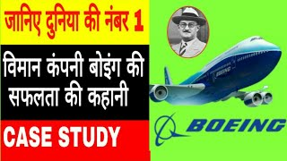 Boeing aircraft success story in hindi|Motivational case study