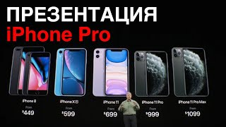 "Презентация Apple iPhone 11 Pro за 8 минут. Apple Watch Series 5, iPad 2019 и другие ""Инновации""!"
