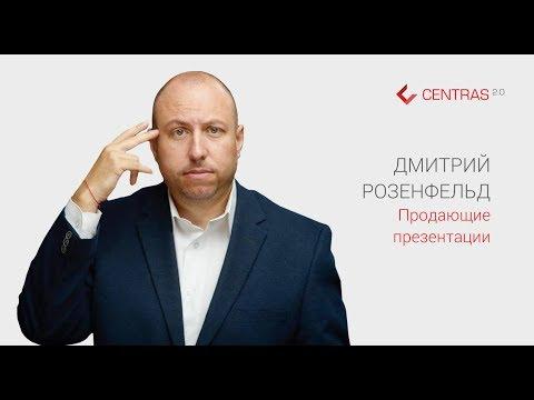 Дмитрий Розенфельд. Продающие презентации