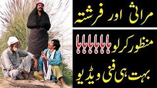 Manzor kirlo Marasi our Farshta Bahot he funny video By You TV