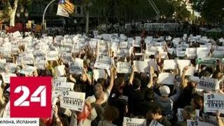 Наслаждаться свободой Каталонии осталось неделю - Россия 24