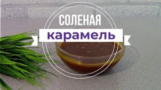 Соленая Карамель для Торта, Капкейков, Мафинов и Блинов