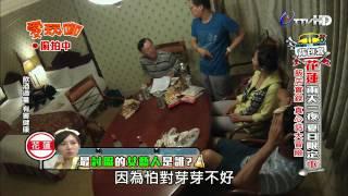 愛玩咖 2014-06-18 Pt.1/4 花蓮背包客(下)