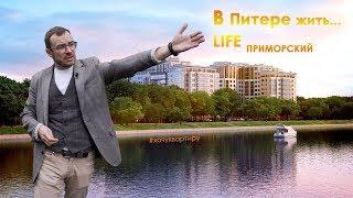 В Питере жить 2. Новостройка ЖК Life - Приморский от ГК Пионер