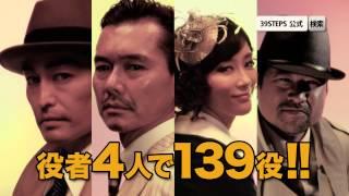 ヒッチコック・サスペンスをコメディ化!「THE39STEPS」プロモーションムービー