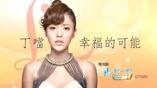 Gambar cover Della丁噹【幸福的可能】-TVBS「媽,親一下」片尾曲戲劇版MV