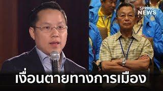 """""""ประชาธิปัตย์"""" เงื่อนตายทางการเมือง   เจาะลึกทั่วไทย   21 พ.ค. 62"""
