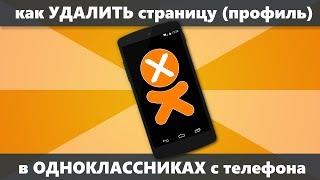 Как удалить страницу в Одноклассниках с телефона навсегда