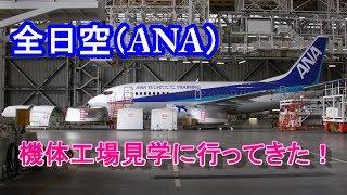 工場見学ANA全日空機体工場