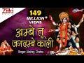 अम्बे तू है जगदम्बे काली || Ambe Tu Hai Jagdambe Kali || काली माँ की आरती || Kali Maa Ki Aarti