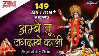 Ambe Tu Hai Jagdambe Kali || काली माँ की आरती || Kali Maa Ki Aarti