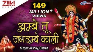 अम्बे तू है जगदम्बे काली | Ambe Tu Hai Jagdambe Kali | काली माँ की आरती | Kali Maa Ki Aarti - Download this Video in MP3, M4A, WEBM, MP4, 3GP