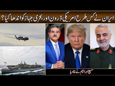امریکی ڈرون اور جہاز کو ایران کس طرح گمراہ کرتا ہے؟ || سمیع ابراہیم نے انکشاف کیا