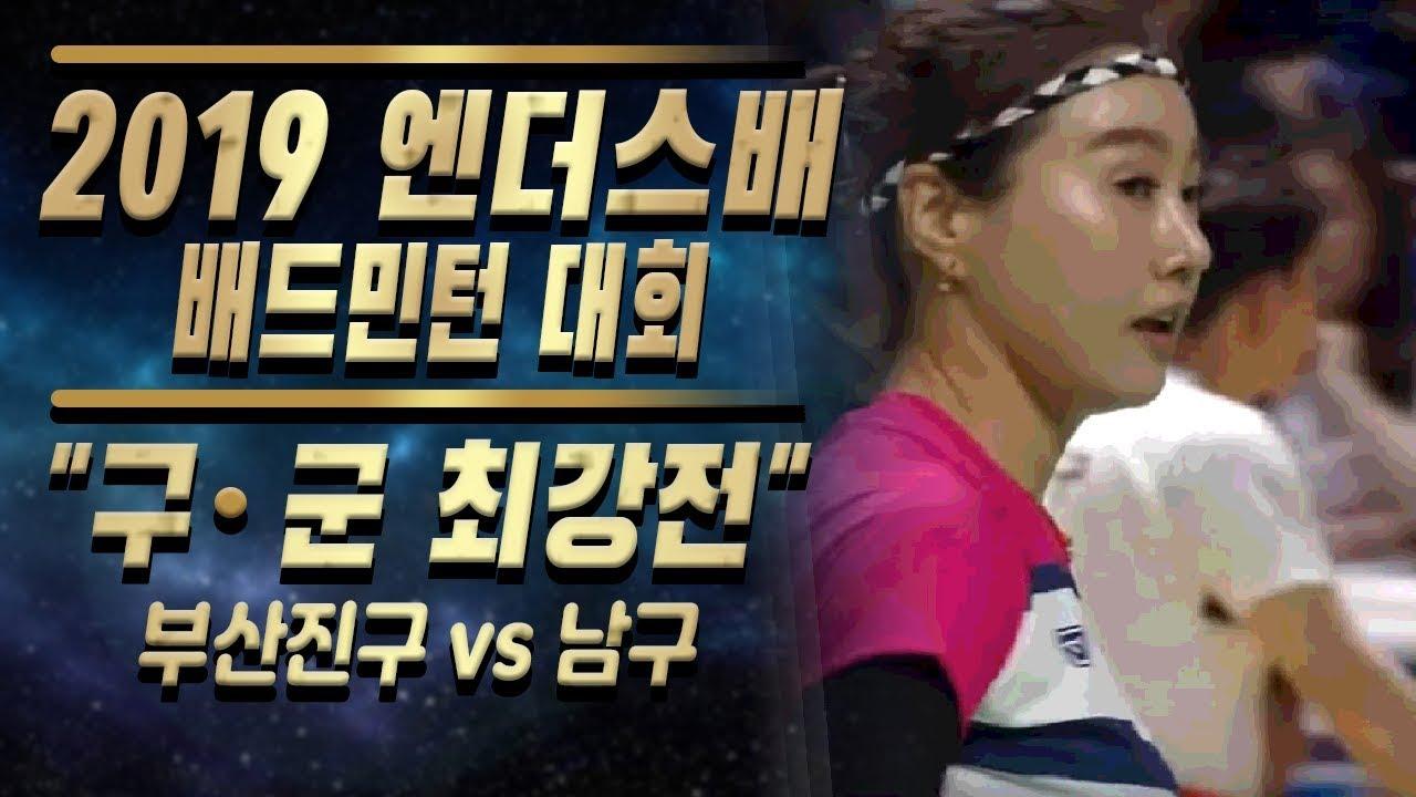 2019엔더스배 구 군 최간정 8강전 3경기 30대 여자 복식 다시보기