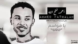 احمد فتح الله - يا مواسم || حفل المكتبة القبطية 2018.11.1 تحميل MP3