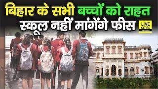Bihar में Lock Down के दौरान Private School नहीं लेंगे Fee, शिक्षा विभाग ने दिए सख्त निर्देश - Download this Video in MP3, M4A, WEBM, MP4, 3GP
