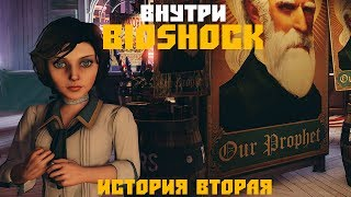 Как создавался BioShock: Infinite? (Внутри BioShock. История вторая)