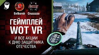 Геймплей WoT VR и все акции к дню защитника отечества - Танконовости №190 [World of Tanks]