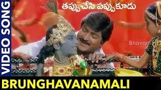 Tappu chesi Pappu kudu Video  movie -  Brunghavanamali Video Song