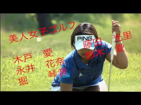 ちょっと危ない 美人女子ゴルファー