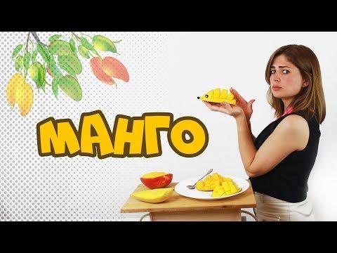 Манго Голд