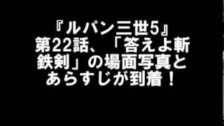 『ルパン三世5』第22話、「答えよ斬鉄剣」の場面写真とあらすじが到着!