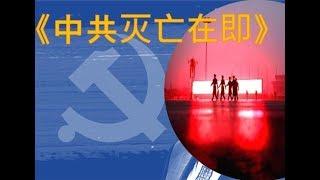《建民论推墙368》中国共产党死在哪条路上?我们离这条路还有多远?