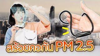 ซอฟรีวิว: สร้อยคอกันฝุ่น PM2.5【ible - Airvida M1】