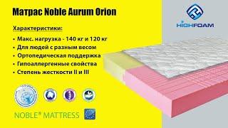 Матрас Noble Aurum Orion 200х160 от компании Укрполюс - Мебель для Вас! - видео