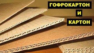 Производство картона и гофрокартона как бизнес идея